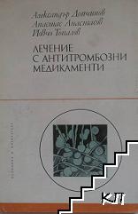 Лечение с антитромбозни медикаменти