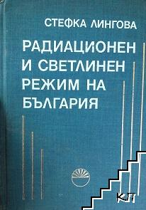 Радиационен и светлинен режим на България