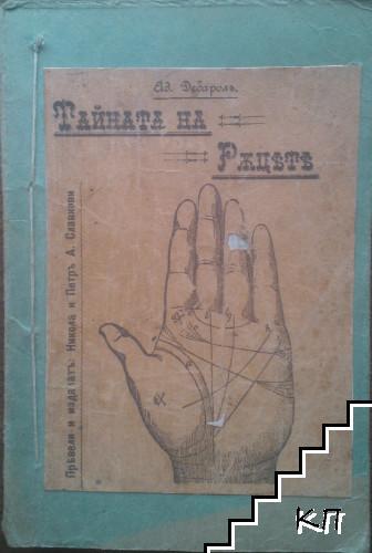 Тайната на ръцете
