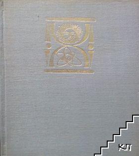 Картинна енциклопедия за юноши в три книги. Книга 1: Светът, от който идваме