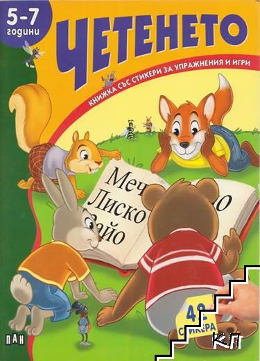 Книжка със стикери за упражнения и игри: Четенето