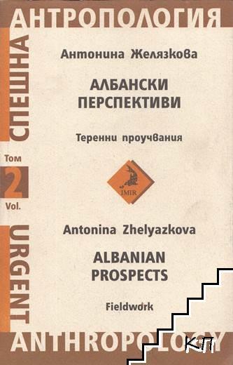 Албански перспктиви. Том 2: Теренни проучвания