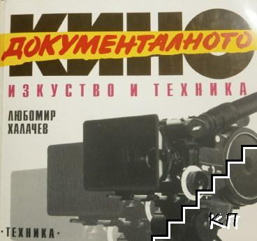 Документалното кино - изкуство и техника