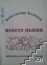 Небето помни древнобългарската история