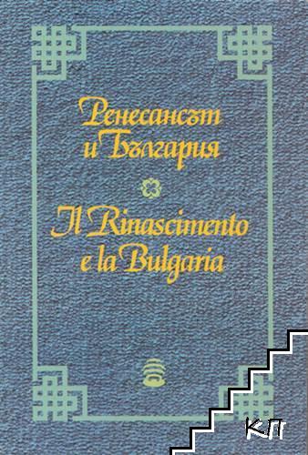 Ренесансът и България