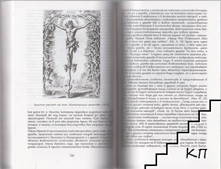 Ренесансът и България (Допълнителна снимка 3)