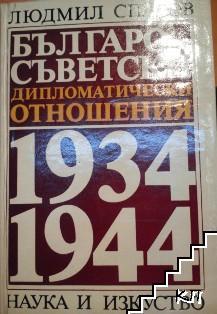 Българо-съветски дипломатически отношения 1934-1944 г.