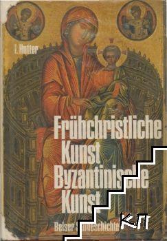 Frühchristliche Kunst, byzantinische Kunst