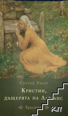 Кристин, дъщерята на Лавранс. Книга 3: Кръстът