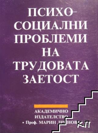 Психосоциални проблеми на трудовата заетост