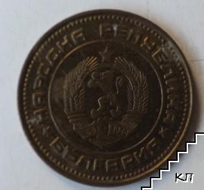 2 стотинки 1974 скупка монет в оренбурге