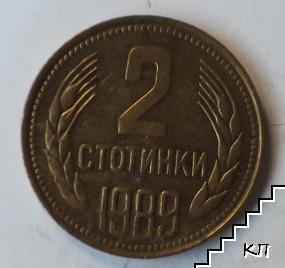2 стотинки / 1989 / България