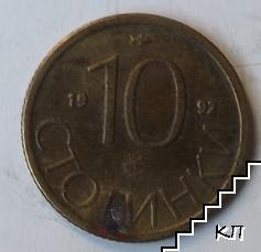 10 стотинки / 1992 / България