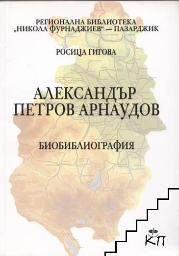 Александър Петров Арнаудов. Биобиблиография