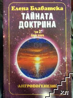 Тайната доктрина. Том 2: Антропогенезис. Книга 2