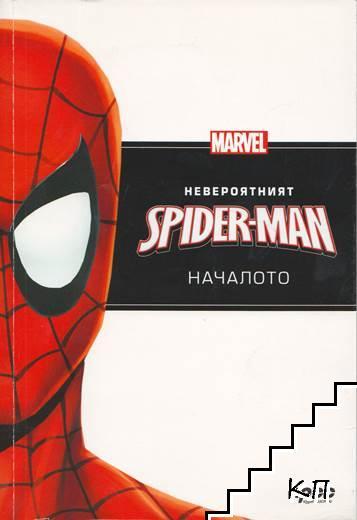Невероятният Spider-man: Началото