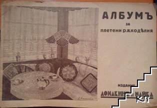 Албумъ за плетени ръкоделия
