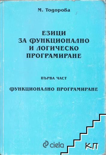 Езици за функционално и логическо програмиране. Част 1: Функционално програмиране