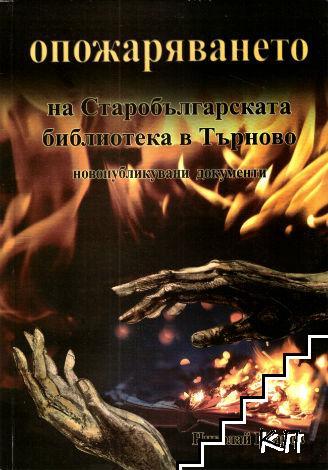 Опожаряването на Старобългарската библиотека в Търново