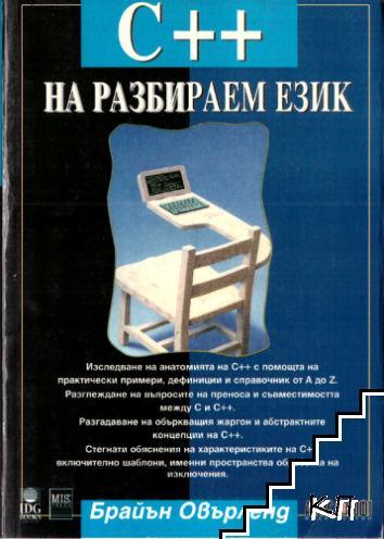 C++ на разбираем език