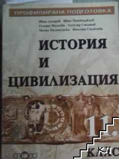 История и цивилизация за 11. клас. Профилирана подготовка