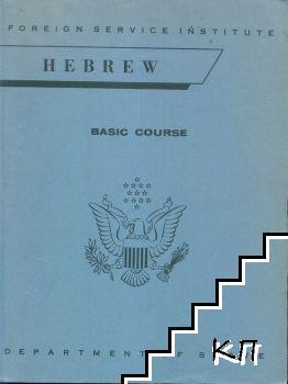 Hebrew: Basic Course