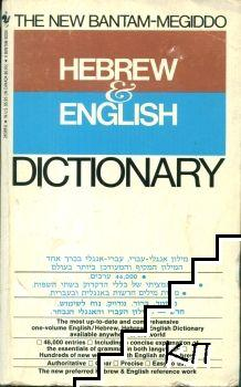 Hebrew-English, English-Hebrew Dictionary