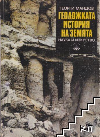 Геоложката история на Земята