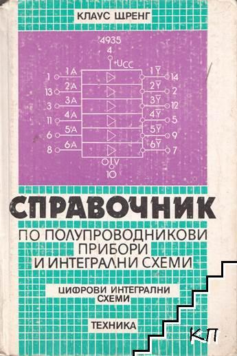Справочник по полупроводникови прибори и интегрални схеми