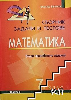 Сборник задачи и тестове по математика