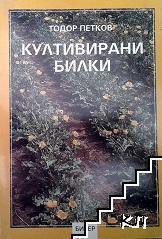 Култивирани билки