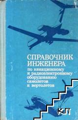 Справочник инженера по авиационному оборудванию самолетов и вертолетов