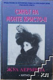 Синът на Монте Кристо. Книга 2