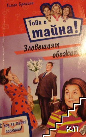 Това е тайна! Книга 2: Зловещият обожател