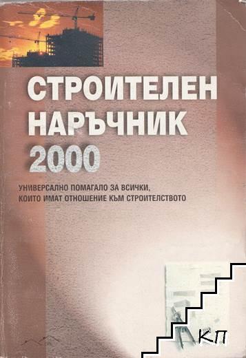 Строителен наръчник 2000