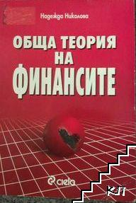 Обща теория на финансите