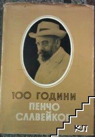 100 години Пенчо Славейков