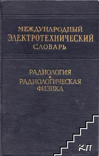 Международный электротехнический словарь