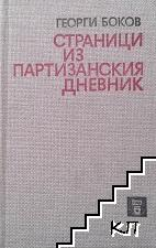 Страници из партизанския дневник