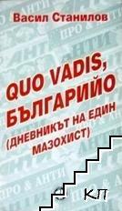 Quo vadis, Българийо
