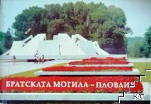 Братската могила - Пловдив