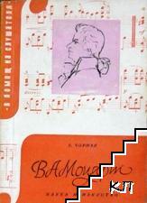 Моцарт. Живот и творчество