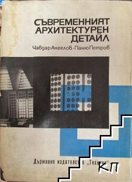 Съвременният архитектурен детайл