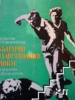 България на футболния глобус