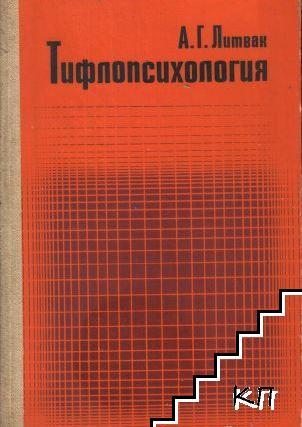 Тифлопсихология