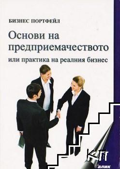 Основи на предприемачеството или практика на реалния бизнес