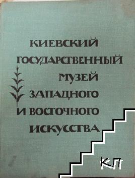 Киевский государственный музей западного и восточного искусства