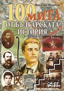 100 мита от българската история. Том 2
