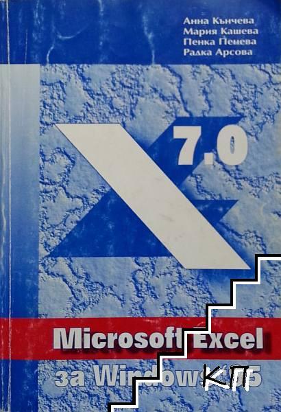 Microsoft Excel за Windows '95