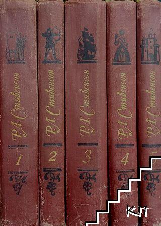 Собрание сочинений в пяти томах. Toм 1-5